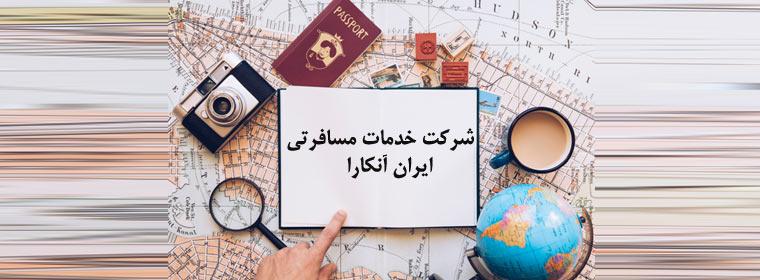 شرکت خدمات مسافرتی ایران آنکارا – نیلگام