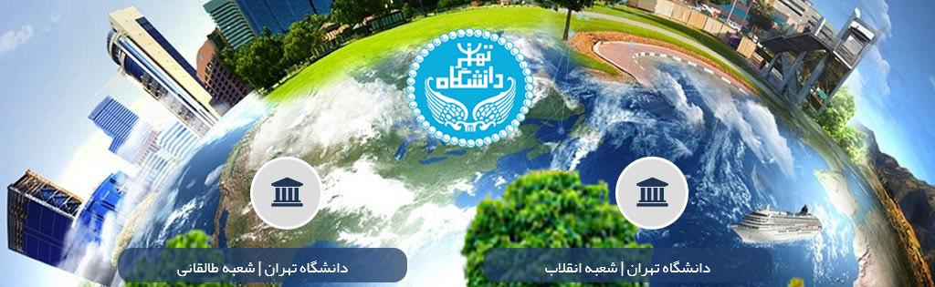 مرکز آموزش زبان دانشگاه تهران
