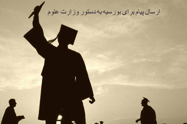 ارسال پیام برای بورسیه به دستور وزارت علوم
