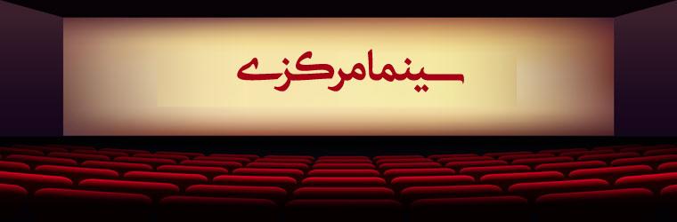 تخفیف سینما مرکزی در مرکز تهران
