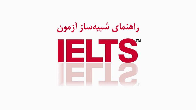 راهنمای آزمون IELTS