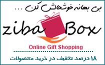 ZibaBox