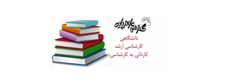 انتشارات گسترش علوم پایه