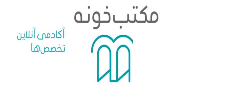 Maktabkhooneh 1