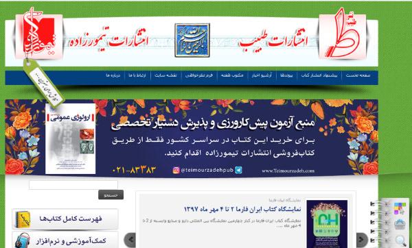 وب سایت انتشارات تیمورزاده