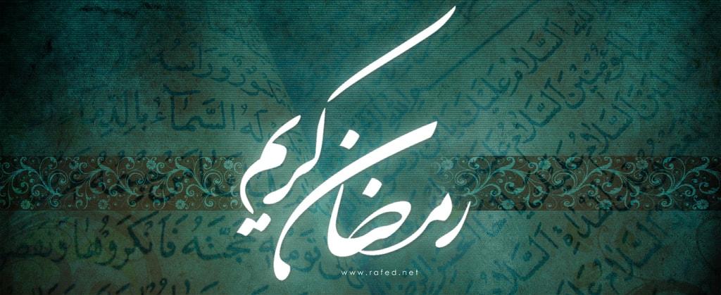 رمضان ۲۰۱۸ ، ماه رمضان ۱۳۹۷ ، Ramadan 2018