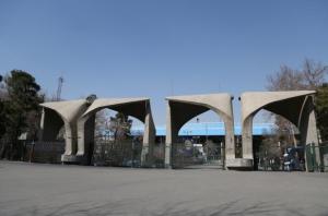 برنامه های فرهنگی دانشگاه تهران
