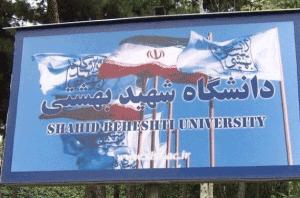 واگذاری خوابگاه دانشگاه شهیدبهشتی
