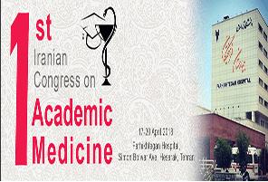 نخستین همایش بین المللی پزشکی