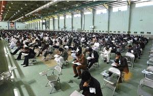 آزمون استخدامی کشوری