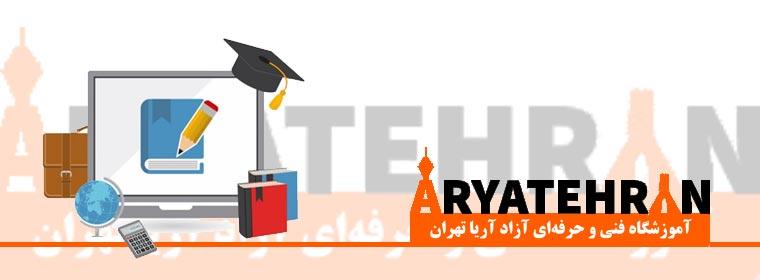 آموزشگاه آریا تهران