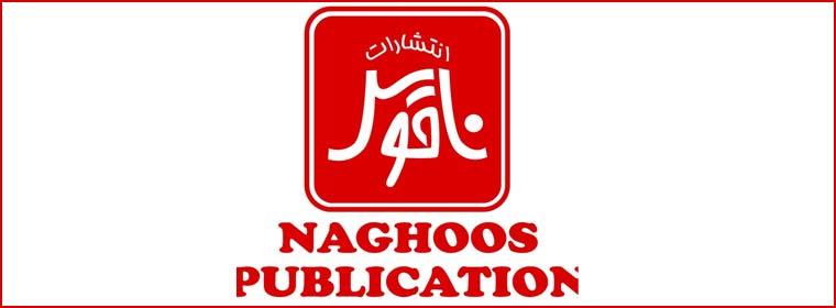 Naghoos