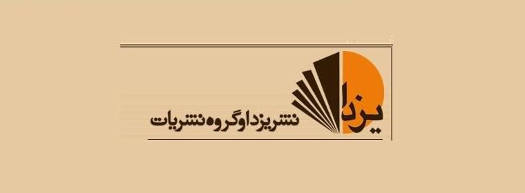 انتشارات یزدا