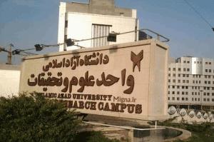 تفاهمنامه همکاری واحد علوم و تحقیقات دانشگاه آزاد