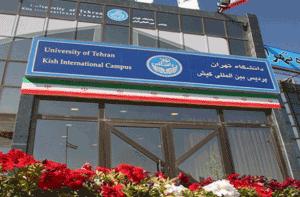 دانشگاه جیانگ سو چین و دانشگاه تهران