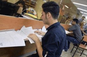 ثبتنام انواع وامهای دانشجویی