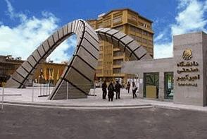 مفاخر ایرانی در دانشگاه امیرکبیر