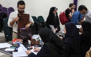 نقل و انتقال دانشجویان دانشگاه علم و صنعت