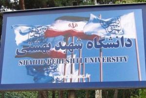 همکاری دانشگاه شهیدبهشتی و دانشگاه اهلبیت (ع)