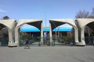 دانشگاه تهران در چهاردهمین المپیاد فرهنگی ورزشی