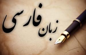 آموزش زبان فارسی دانشگاهها