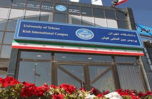 پذیرش دانشجو در پردیس کیش دانشگاه تهران