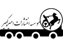 موسسه انتشارات امیرکبیر