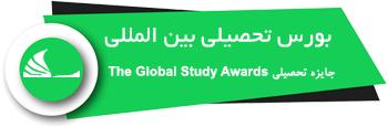 بورس تحصیلی بین المللی