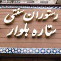 رستوران سنتی ستاره بلوار