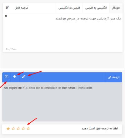 مترجم هوشمند فرازین