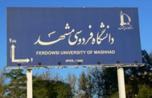 دانشگاههای لبنان از دانشگاه فردوسی