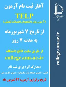 آزمون TELP در دانشگاه فردوسی