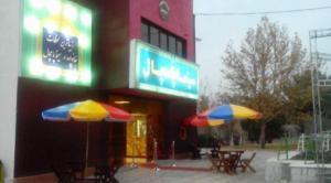 سینما پامچال