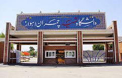 بینالمللیسازی دانشگاههای ایران در دانشگاه شهید چمران