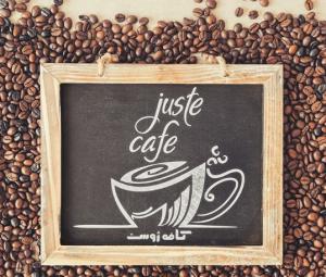 کافه ژوست
