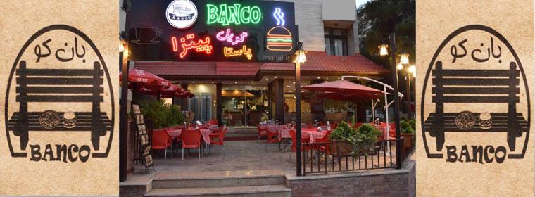 کافه رستوران ایتالیایی بانکو