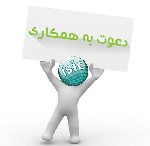 دعوت به همکاری از اعضای سازمان