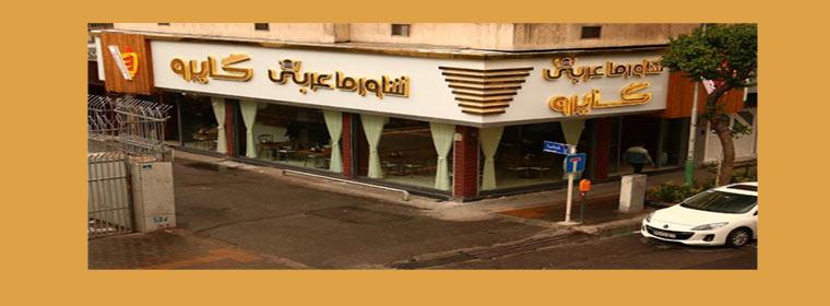 رستوران کایرو (شاورما عربی)