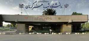 دانشکده هنر و معماری دانشگاه شهید باهنر