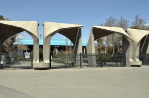حقانیت دانشگاه تهران