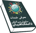 معرفی خدمات سازمان ISIC