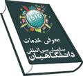 معرفی خدمات سازمان ISIC