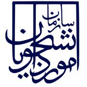 سازمان امور دانشجویان