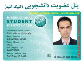 پنل عضویت دانشجویی