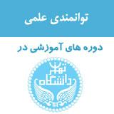 دوره های آموزشی دانشگاه تهران