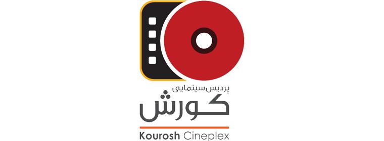 پردیس سینمایی کورش ؛ بزرگترین مجموعه سینمایی کشور