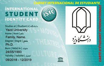 کارت دانشجویی دانشگاه یزد