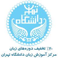 دوره زبان انگلیسی دانشگاه تهران