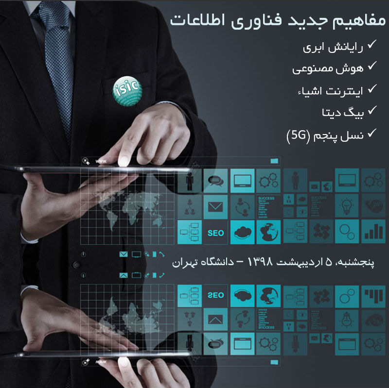 مفاهیم جدید فناوری اطلاعات