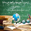 متدهای سریع و آسان یادگیری زبان انگلیسی